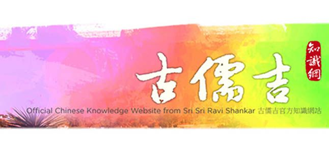 Chinese Wisdom Website